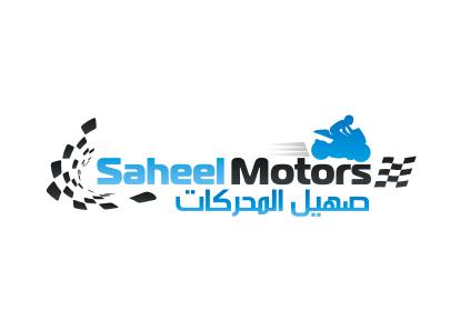 Saheel Motors صهيل المحركات